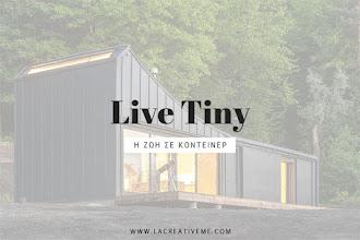 Live Tiny | Η ζωή σε κοντέινερ