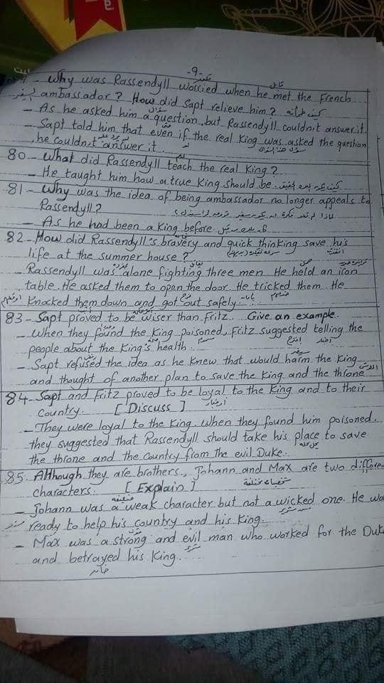 سجين زندا س و ج للصف الثالث الثانوي 9
