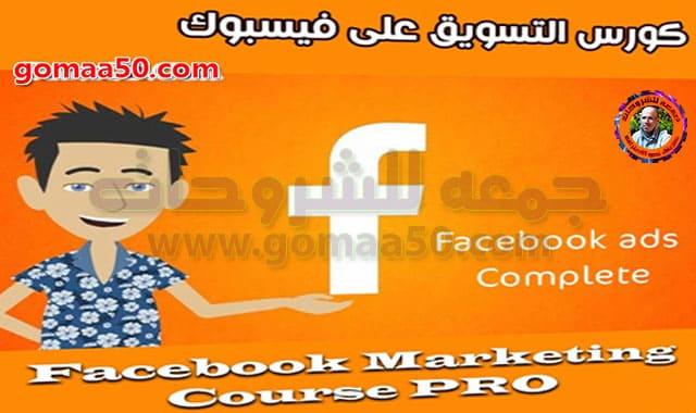 كورس التسويق على فيسبوك  Master Facebook Marketing