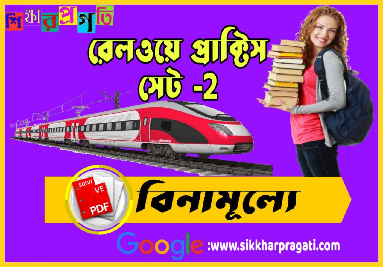 Download Railway Group D Book In Bengali Pdf