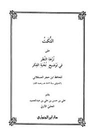 Al Nukt Ala Nuzhat Un Nazar النکت علی نزھة النظر