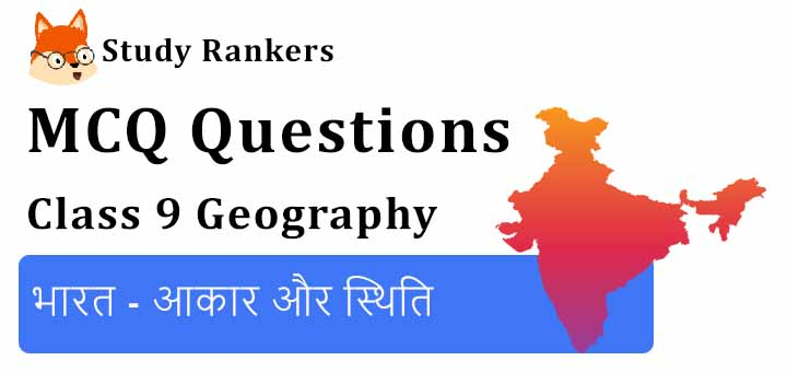 MCQ Questions for Class 9 Geography: Chapter 1 भारत - आकार और स्थिति