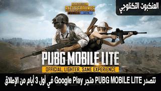 PUBG Mobile Lite, للعبة بوبجي موبايل, تحديث بوبجي موبايل لايت, بوبجي لايت, بوبجي موبايل لايت, download PUBG Mobile Lite