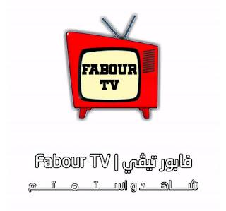 تحميل تطبيق Fabour TV لمشاهدة جميع القنوات المشفرة