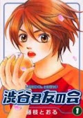 Shibutani-kun Tomo no Kai