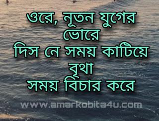 Ore Nutan Juger Bhore Lyrics