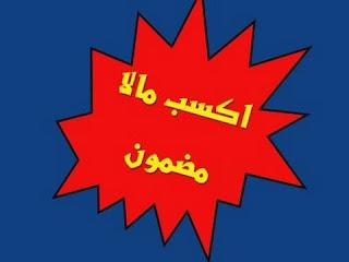 Arabic site earns money