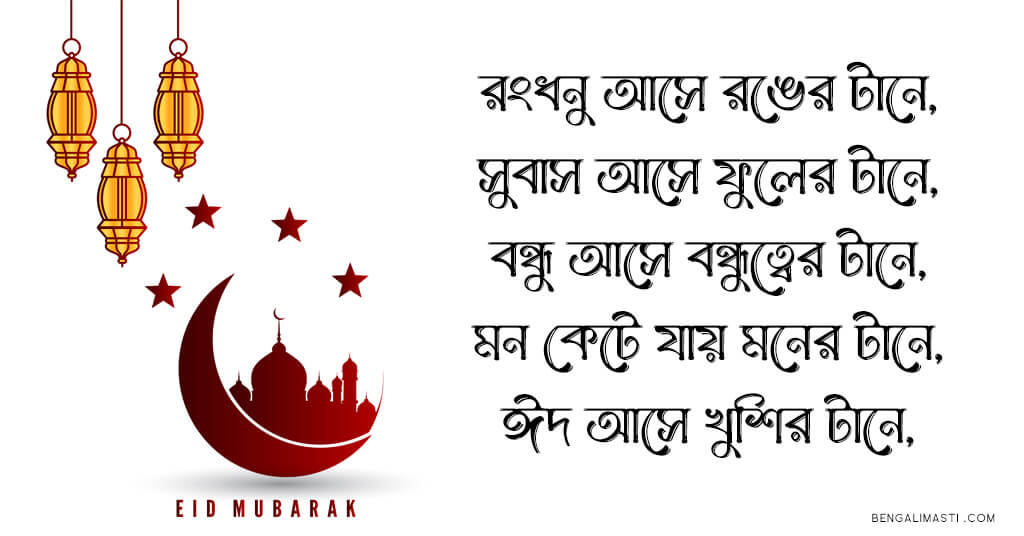 eid mubarak wishes in bengali