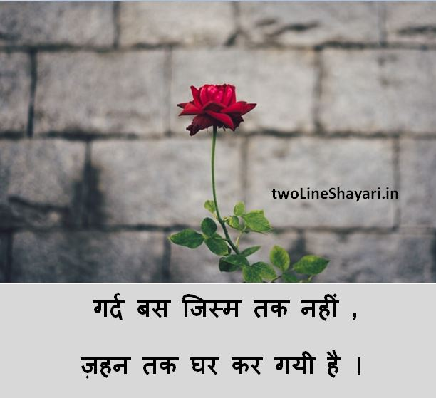 Alone Sad Shayari Image, Alone Sad Shayari Pic, Alone Sad Shayari Image Download
