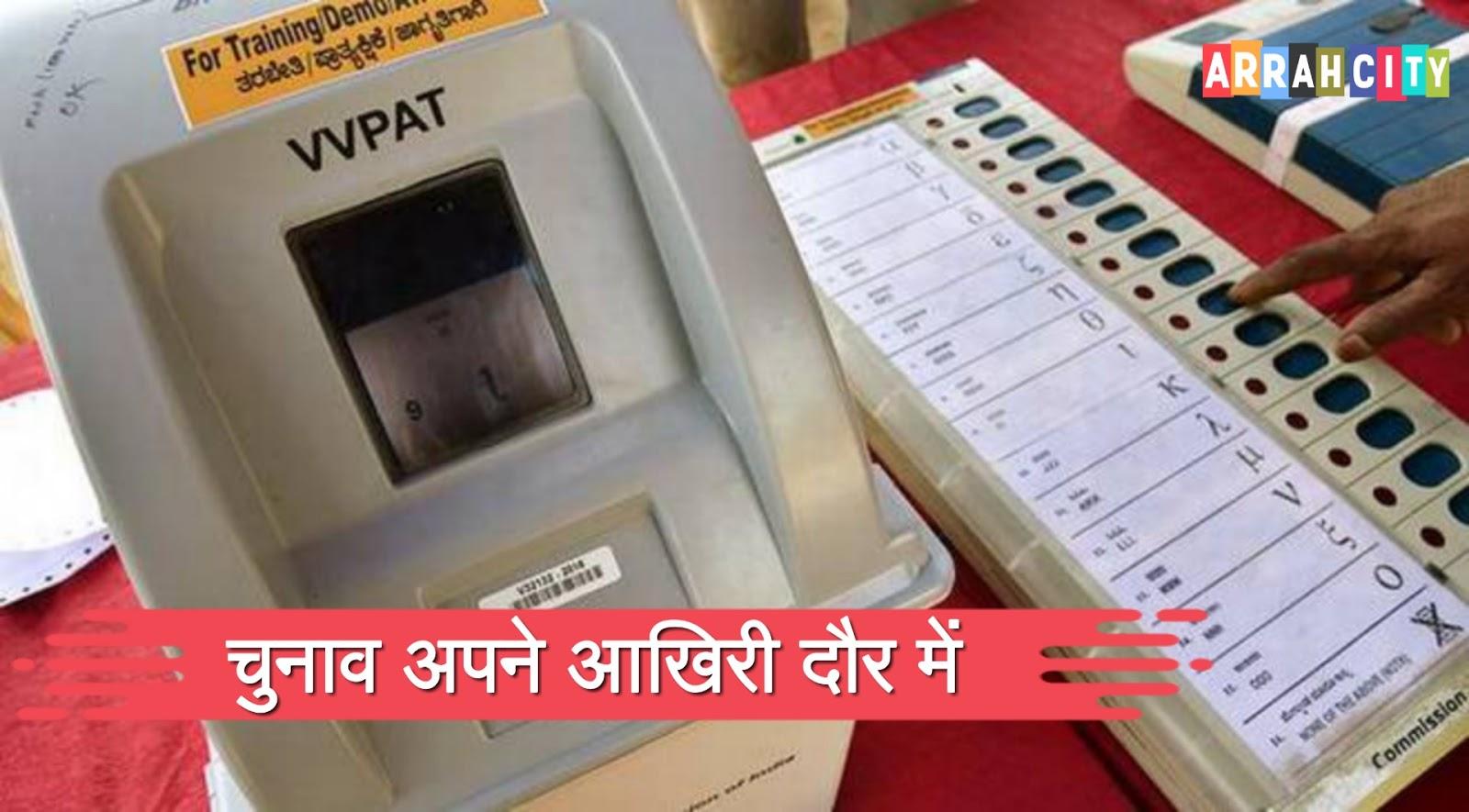 बिहार मे अब आठ सीटों पर सिमटा चुनाव, 19 को होगा मतदान