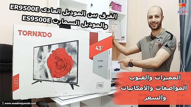 شاشة تورنيدو 43 بوصه TORNADO LED Full HD موديل ER9500E فتح صندوق ومميزات وعيوب وسعر | مراجعه شامله