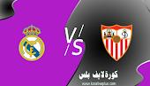 بث مباشر | مشاهدة مباراة ريال مدريد واشبيلية كورة لايف اليوم 09-05-2021 في الدوري الاسباني