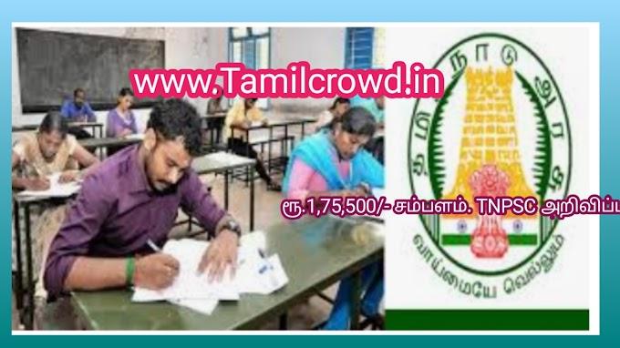 TNPSC Recruitment 2021 : தமிழக அரசு வேலைரூ.1,75,500/- சம்பளம்..!!