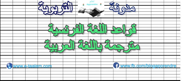 قواعد اللغة الفرنسية مترجمة باللغة العربية