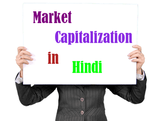 Market Capitalization meaning in Hindi - share market in Hindi
