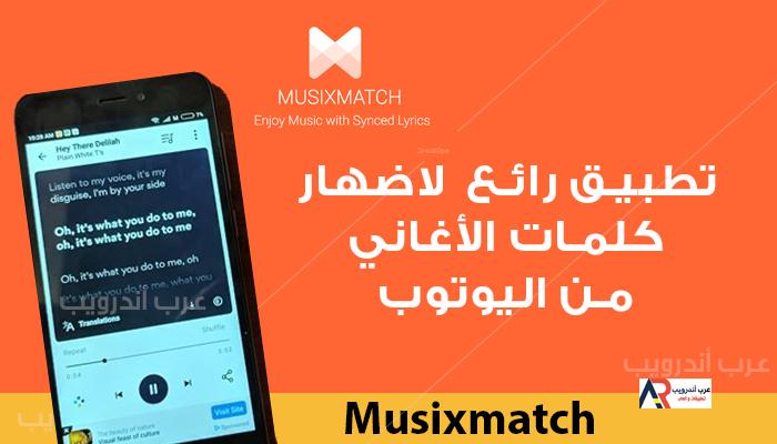 تطبيق Musixmatch لعرض كلمات الأغاني أثناء الإستماع