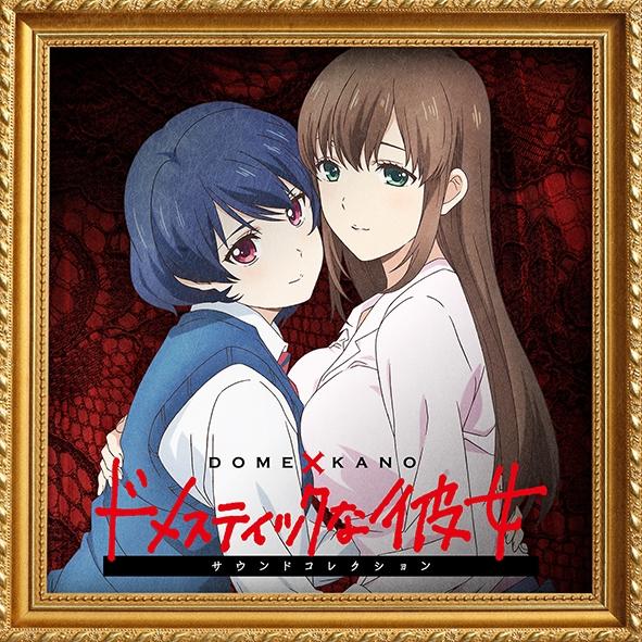 Yoko Hikasa - Hakanai Kiss de Owarasete Lyrics (Insert Song Domestic na Kanojo Episode 7)