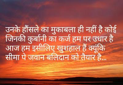 desh bhakti shayari 2020-देश भक्ति शायरी 2020