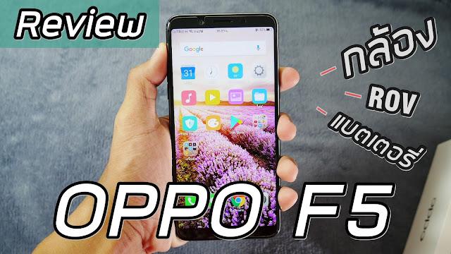 Review : รีวิว OPPO F5 ดีไหม จากความรู้สึก 18+
