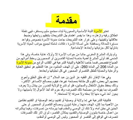 عرض تحت عنوان الوصاية والتقديم للتحميل PDF