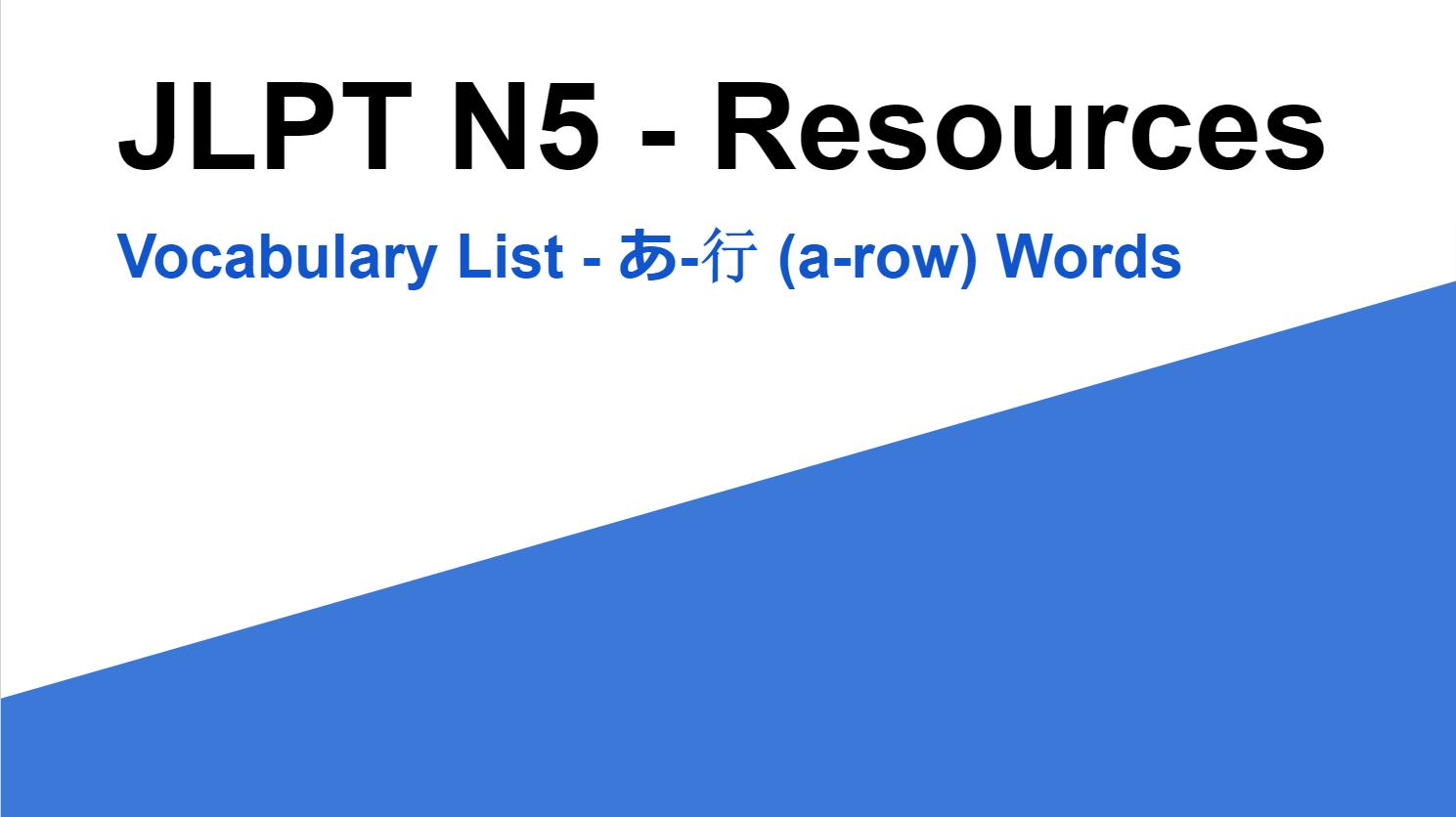 JLPT N5 - Verb List