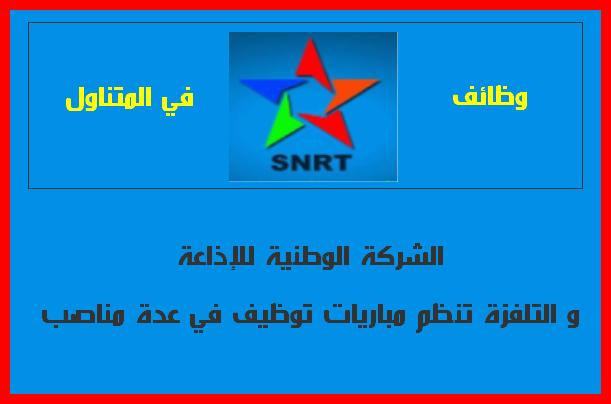 عاجل الشركة الوطنية للإذاعة و التلفزة تنظم مباريات توظيف في عدة مناصب