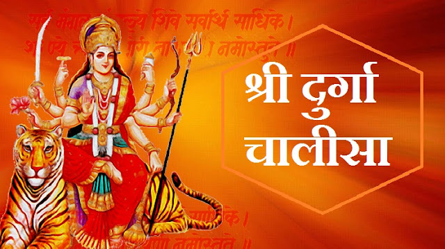 श्री दुर्गा चालीसा - Shri Durga Chalisa