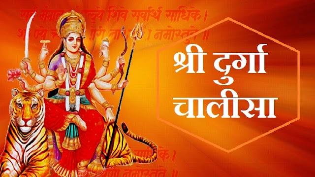 श्री दुर्गा चालीसा - Shri Durga Chalisa Hindi