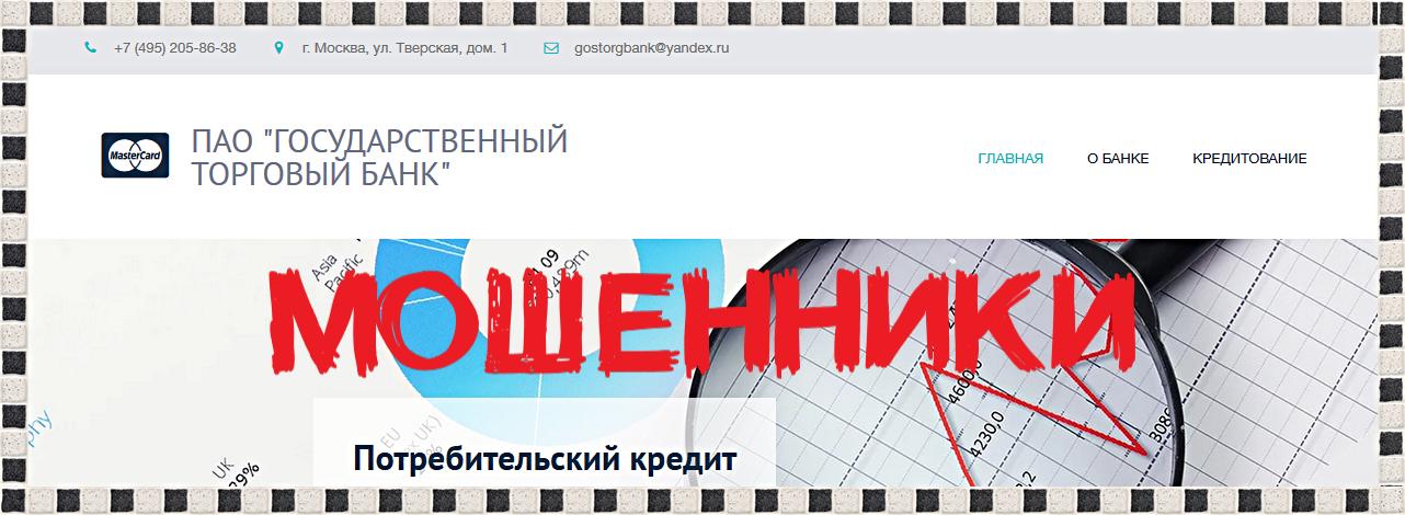 [ЛОХОТРОН] gostorgbank.usluga.me – Отзывы, развод на деньги! Государственный торговый банк