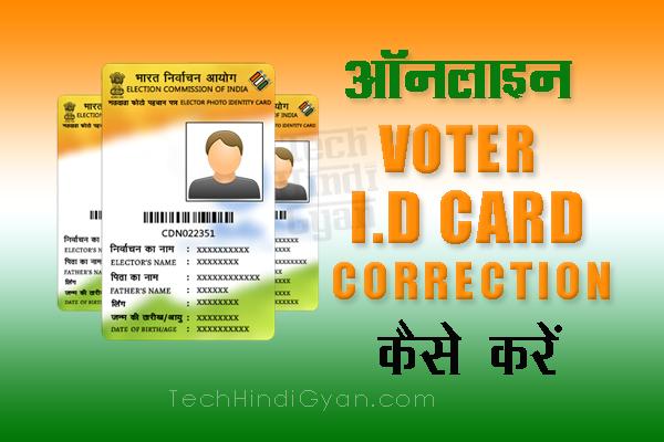 Voter ID Card Online Correction - वोटर आईडी कार्ड में नाम, फोटो, जन्म तिथि और पता में सुधार कैसे करें?