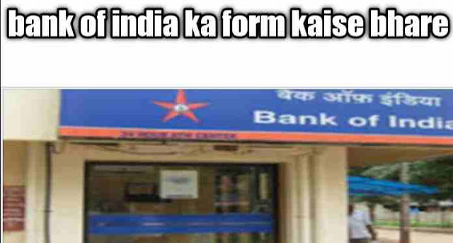 bank of india ka form kaise bhare