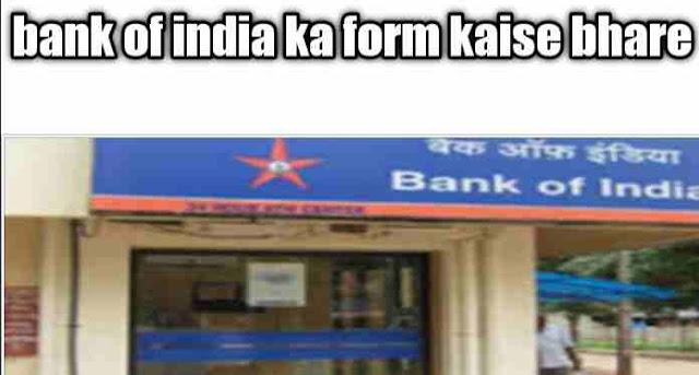 bank of india ka form kaise bhare