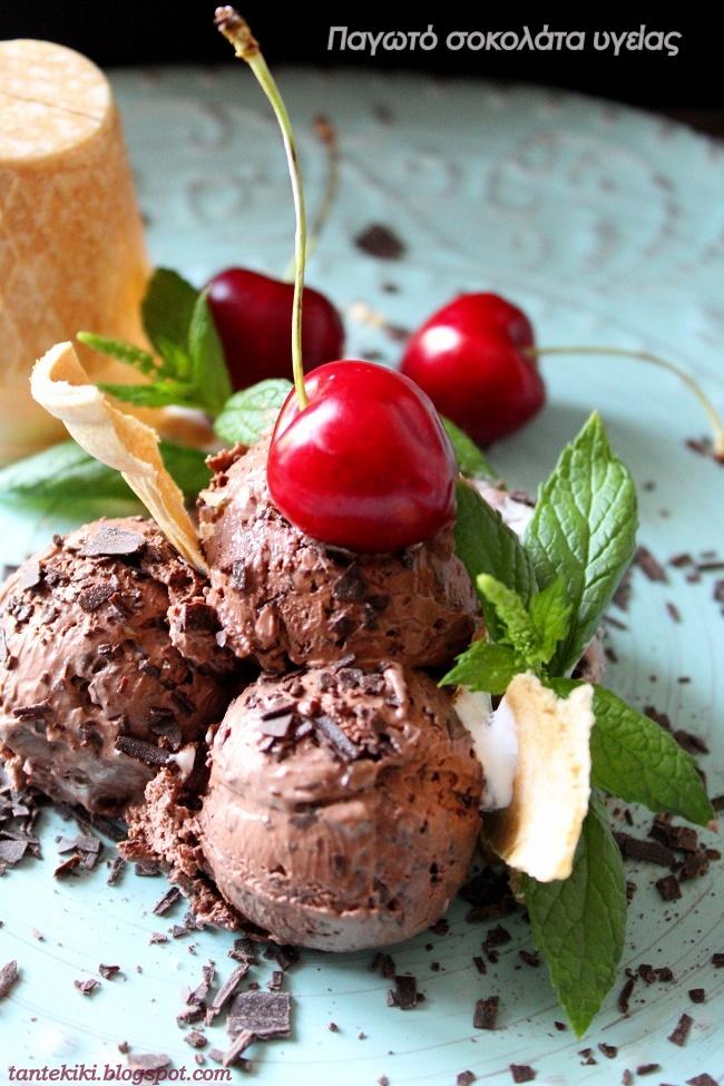 Παγωτό σοκολάτα υγείας, χωρίς παγωτομηχανή
