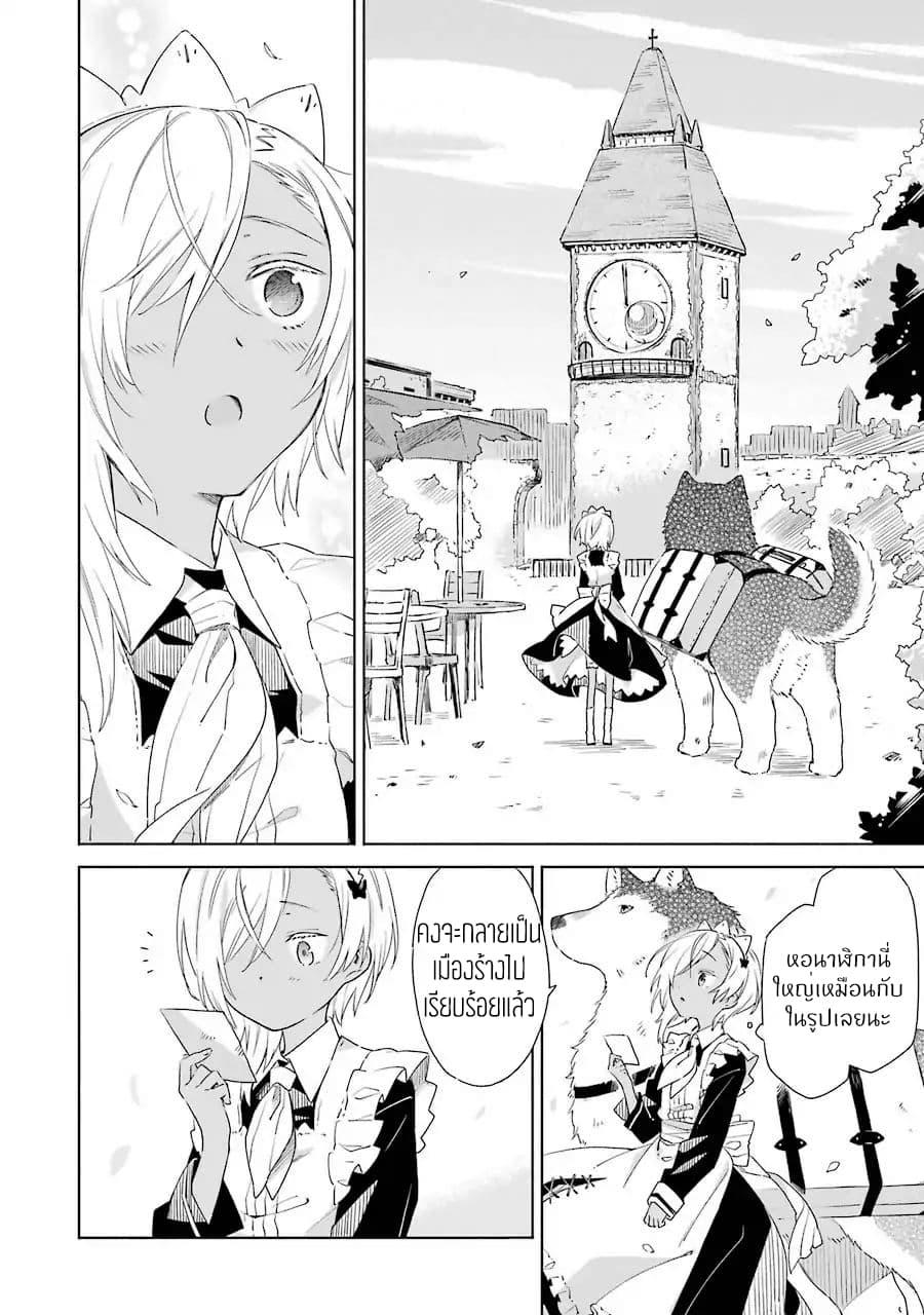 อ่านการ์ตูน Tabi to Gohan to Shuumatsu Sekai ตอนที่ 1 หน้าที่ 23