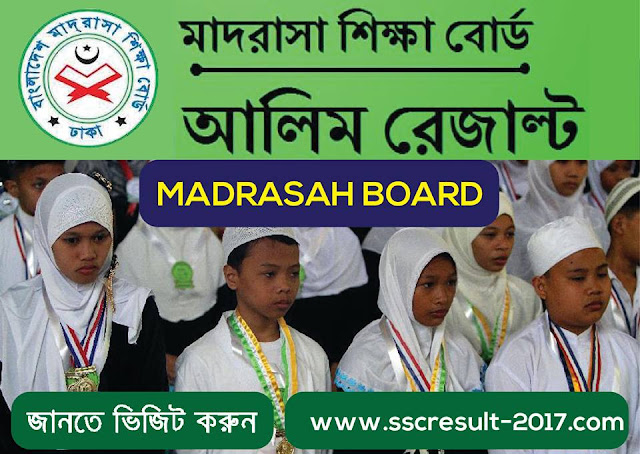 Alim Exam Result 2017 Madrasah Board.