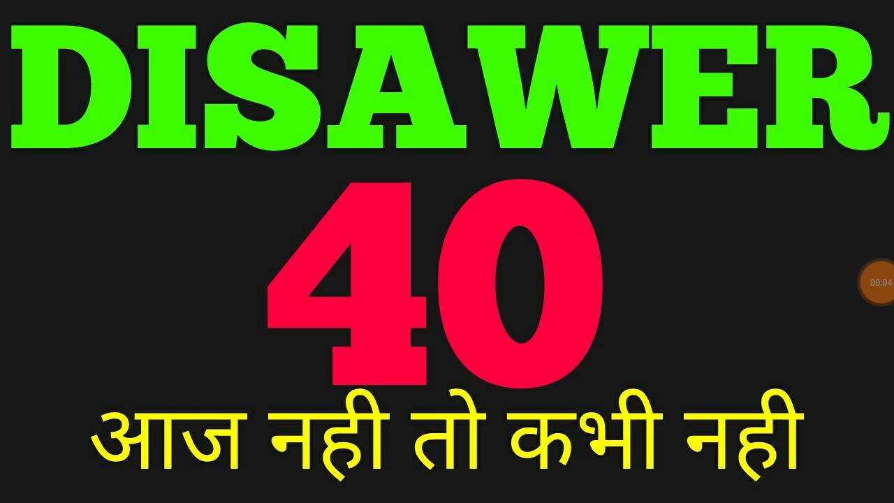 Savar satta king result 2019 | Desawar