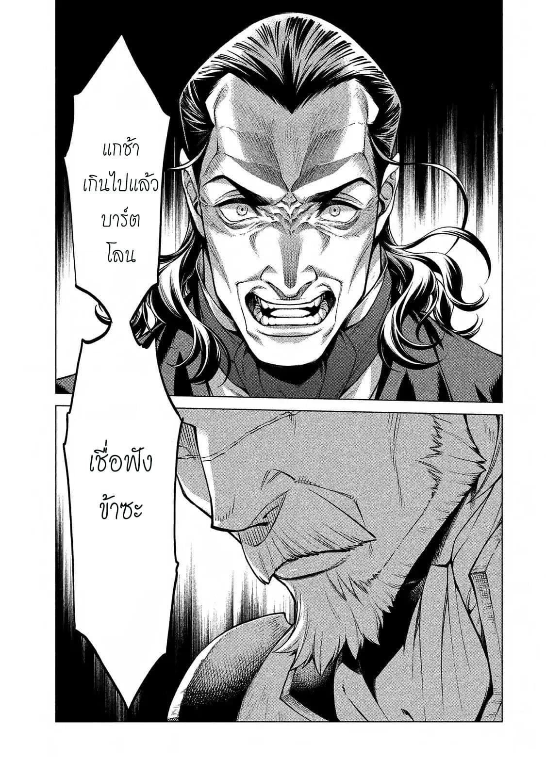 อ่านการ์ตูน Henkyou no Roukishi - Bard Loen ตอนที่ 12 หน้าที่ 31