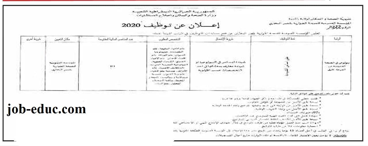 اعلان توظيف بالمؤسسة العمومية للصحة الجوارية بقصر البخاري 29 ديسمبر 2020