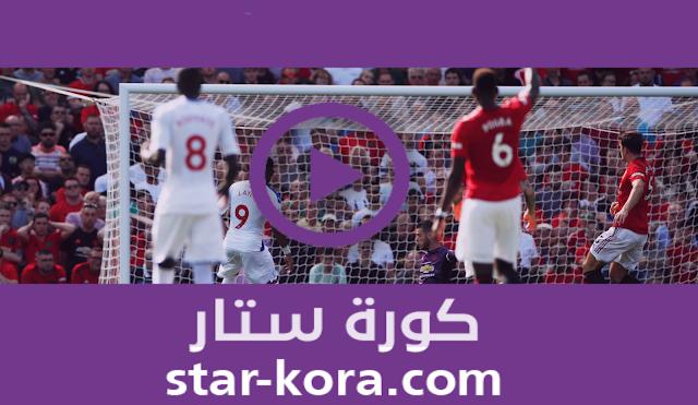 مشاهدة مباراة كريستال بالاس ومانشستر يونايتد بث مباشر كورة ستار اون لاين لايف 16-07-2020 الدوري الانجليزي