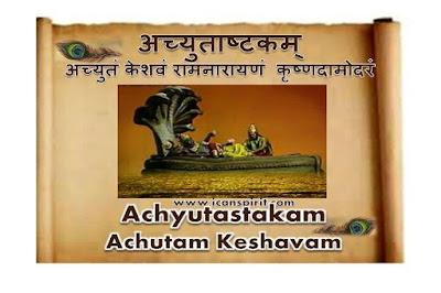 Achutam Keshavam Lyrics