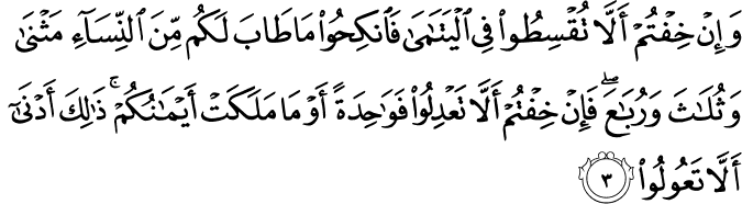 Surat An-Nisa Ayat 3