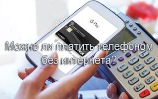 Нужен ли интернет для NFC оплаты через смартфон? - Все о беспроводных сетях
