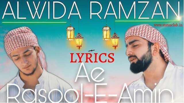 aye-rasool-e-ameen-lyrics