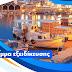 «Πράσινες στρατηγικές σε τουριστικές επιχειρήσεις στις νέες συνθήκες που δημιούργησε η πανδημία του covid-19»