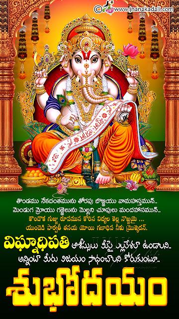 telugu bhakti quotes, good morning quotes in telugu, vinayaka stotram in telugu