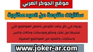 ستاتيات متنوعة عن عيد الفطر مكتوبة 2021 عبارات عن العيد قصيرة - الجوكر العربي