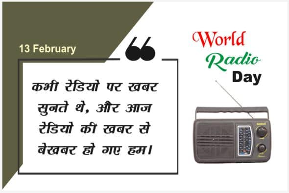 world radio day Shayari