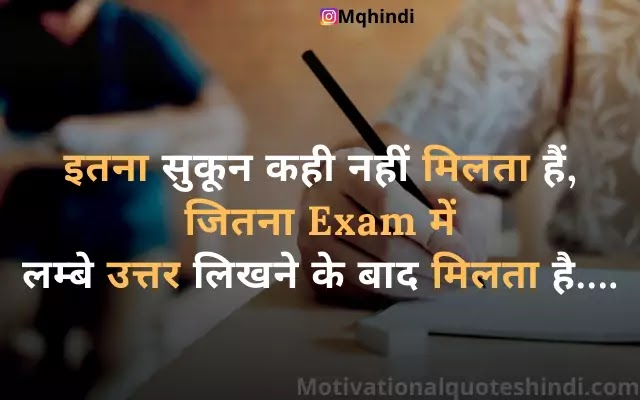 इतना सुकून कही नहीं मिलता हैं,  जितना Exam में लम्बे उत्तर लिखने के बाद मिलता है….