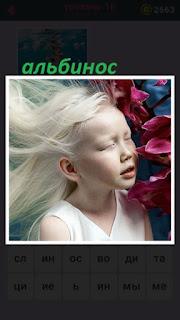 655 слов девочка альбинос рядом с красными цветами 16 уровень