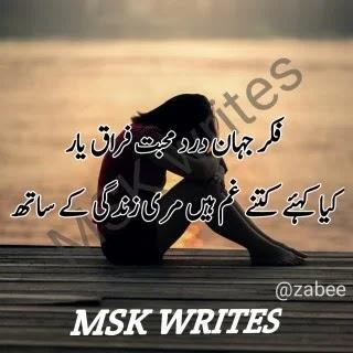 Urdu Sad Poetry | Urdu Sad Shayari | Best Urdu sad Poetry